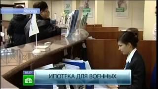Кредит наличными   Сюжет по военной ипотеке(, 2014-06-20T16:54:11.000Z)