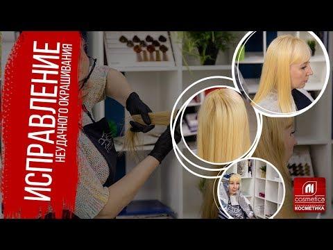 Как исправить неудачную покраску волос в блонд