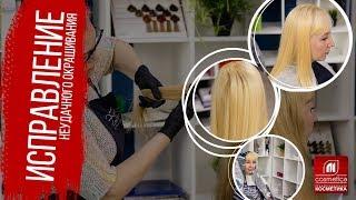 Как исправить неудачное окрашивание? Коррекция цвета блонд. Исправление неудачного окрашивания