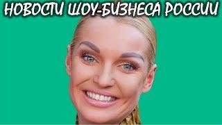 Анастасия Волочкова выходит замуж. Новости шоу-бизнеса России.