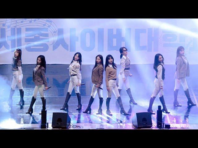 200118 우주소녀(WJSN) 'La La Love' 직캠|세종 공감오디세이 · 비몽