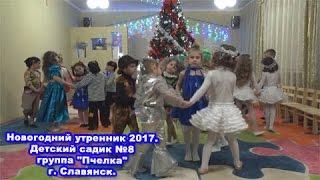 Новогодний утренник в детском саду  г. Славянск.