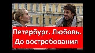 Сериал Петербург Любовь До востребования 1, 2, 3, 4 серия дата выхода
