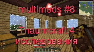 Minecraft - multimods #8 (Thaumcraft 4 исследования)