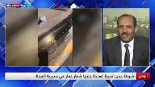 الخبير الاستراتيجي عبد الملك اليوسفي: النظام القطري يكرر دعمه للإرهاب في اليمن بطرق خبيثة