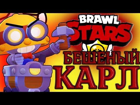 Бешеный Карл в Brawl Stars