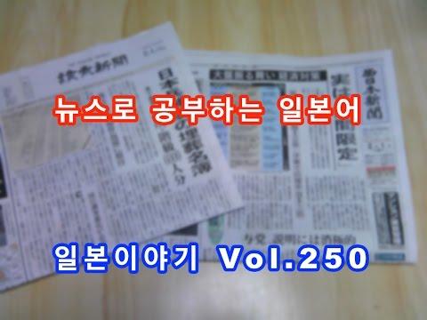 『일본이야기 Vol.250』일본 뉴스로 일본어 공부하기