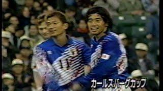 日本vsスウェーデン 1996カールスバーグ杯 決勝