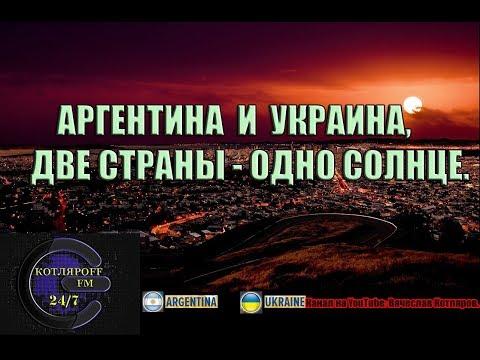 Аргентина и Украина, две страны - одно солнце. Луна дала ответ. Гранд Выпуск.