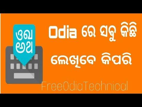 ନିଜର ମେସେଜ କୁ ଓଡ଼ିଆ ରେ ଲେଖନ୍ତୁ ! Google Indic Keyboard Introduction(ODIA) By Free Odia Technical