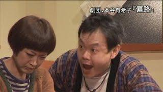 劇団、本谷有希子「偏路」DVDの予告編です。 ☆このDVDの詳細・購入はこ...