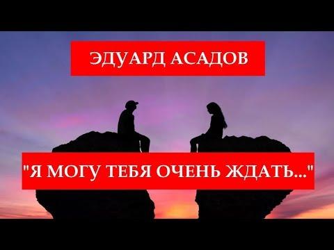 """""""Я МОГУ ТЕБЯ ОЧЕНЬ ЖДАТЬ..."""" - ЭДУАРД АСАДОВ. ЧИТАЕТ ..."""