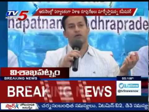 We Will Develop Vizag as Smart City, GVMC Commissioner : TV5 News