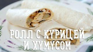 Ролл с курицей и хумусом [Рецепты Bon Appetit]