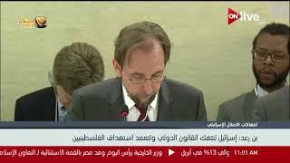 زيد بن رعد: لابد من تقديم القادة الإسرائيليين المسؤولين عن العنف بغزة للعدالة
