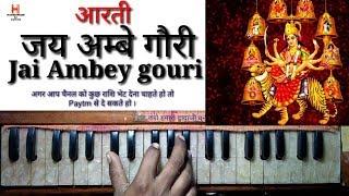 Jai ambey gouri on harmonium | जय अम्बे गौरी | आरती | हारमोनियम में बजाना सीखे
