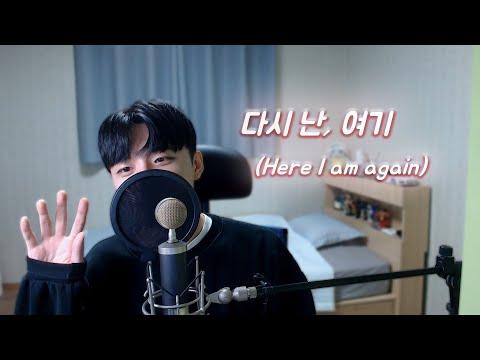 Yerin Baek (백예린) - Here I Am Again (다시 난, 여기) Male Ver , 사랑의 불시착 OST Part.4 (Cover By 플립 Flip)