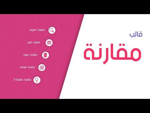 قالب مقارنة عربي للبوربوينت انيق ـ لعمل المقارنات