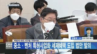 [대전뉴스] 박범계 대전 서구을 국회의원 중소벤처 특허…
