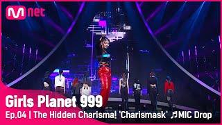 [4회] 숨겨둔 카리스마! '카리스마스크' ♬MIC Drop_BTS(방탄소년단) @CONNECT MISSION #GirlsPlanet999 | Mnet 210827 방송