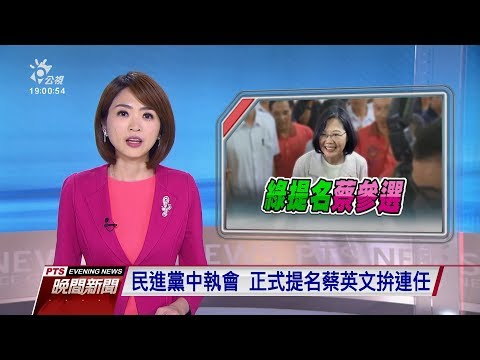 20190619 公視晚間新聞