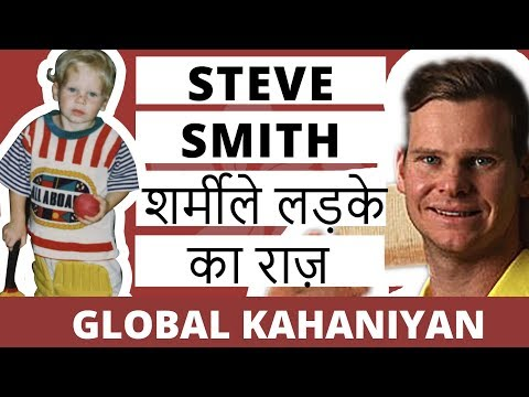 Steve Smith Biography In Hindi | Cricket | Biography Of Famous People In Hindi