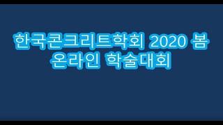 2020 봄 온라인 학술대회 회장님 개회사