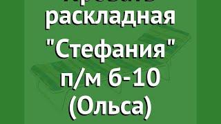 Кровать раскладная Стефания п/м б-10 (Ольса) обзор с86а бренд OLSA производитель OLSA (Беларусь)