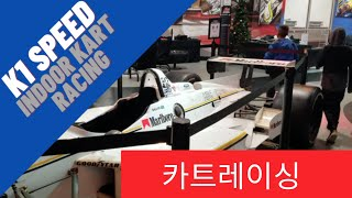 K1 Speed Kart Racing | 칼트 레이싱 …
