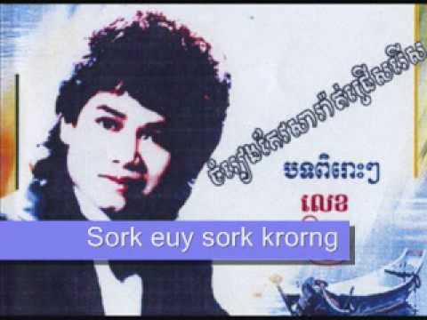 Keo Sarath 42  Sork euy sork krorng