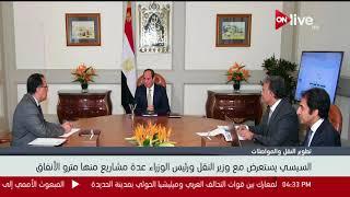 السيسي يستعرض مع وزير النقل ورئيس الوزراء عدة مشاريع منها مترو الأنفاق