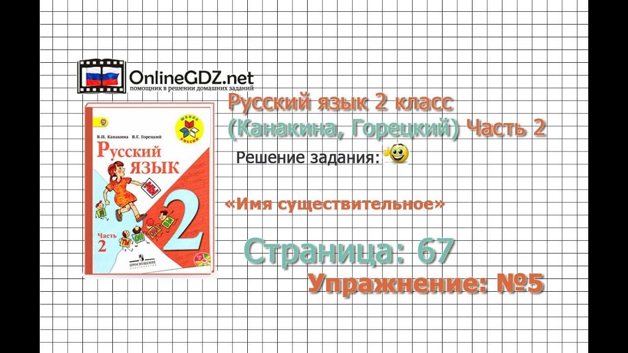 Решебник задач и ГДЗ по Русскому языку 2 класс В.П. Канакина В.Г. Горецкий