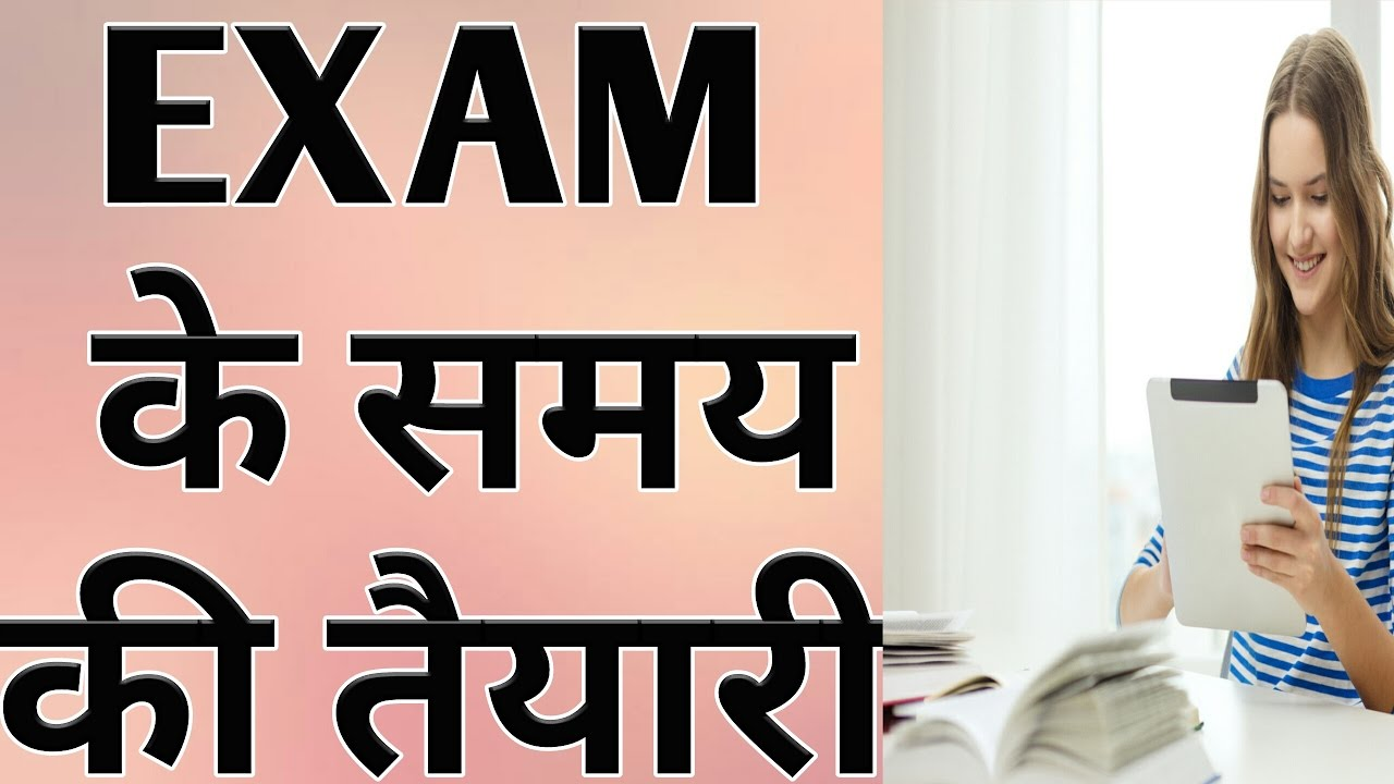 HINDI HOW TO STUDY DURING EXAM TIME TO GET 90% MARKS TIME ...