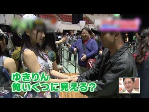 【放送事故】 AKB握手会 「ゆきりん俺いくつに見える?」 柏木由紀ドン引き