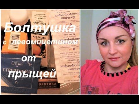 Как вылечить прыщи БОЛТУШКА с ЛЕВОМИЦЕТИНОМ Oxana Moscow