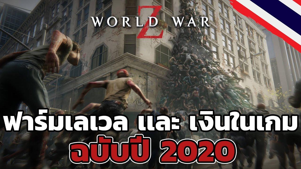 WORLD WAR Z สอนวิธีฟาร์มเลเวล เเละ เงิน 2020 [ไทย]