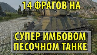 14 ФРАГОВ НА СУПЕР ИМБОВОМ ПЕСОЧНОМ ТАНКЕ (возможно читер) World of Tanks
