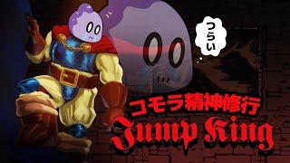 【耐久】ジャンプするだけのゲームが難しすぎて精神崩壊寸前…【Jump King 実況 #1】