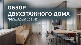 Обзор двухэтажного дома 112 м2 Дизайн интерьера Room tour