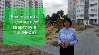 Купить квартиру в ЖК Мира. Продам новострой в Харькове 0969089477