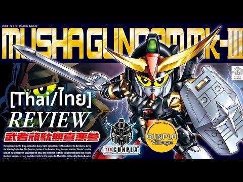 [รีวิว] SD Legend BB Musha Gundam Mk-III By Tid-Gunpla [Thai/ไทย]