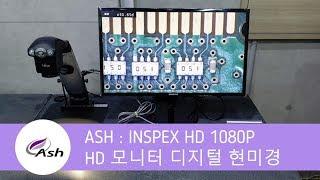 INSPEX HD 1080P : Full HD 모니터 …