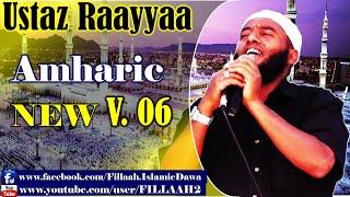 Raayaa Abbaa Maccaa - Amharic NEW Vol.06