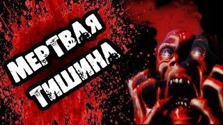 Страшилки на ночь - МЕРТВАЯ ТИШИНА - Страшные истории про зомби