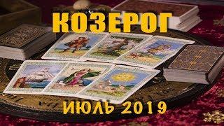 КОЗЕРОГ - ПОДРОБНЫЙ ТАРО-прогноз на ИЮЛЬ 2019. Расклад на Таро.