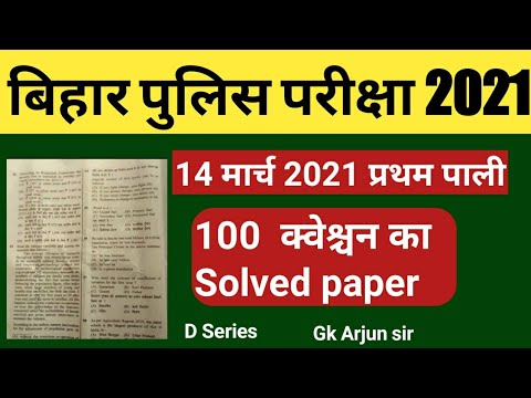 Bihar Police Constable Exam 14 March 2021 First Shift Answer Key/Solved Paper 100 Questions