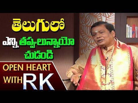 Meegada Ramalingaswamy About Mistakes In Telugu Language | Open Heart With RK | ABN Telugu