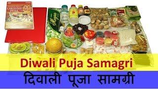 Diwali Puja Vidhi - Pooja Samagri