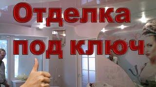 Ремонт под ключ в Барнауле.(, 2015-02-02T14:12:46.000Z)