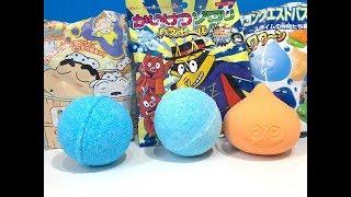 びっくらたまご クレヨンしんちゃん かいけつゾロリバスボール ドラゴンクエストバスボール 3つ一緒に入れてみたよ! なにがでるかな??